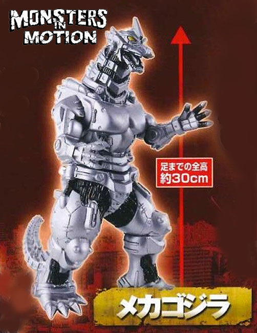 "Godzilla 1995 Mechagodzilla Monster King Series 12"" Figure"