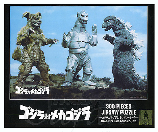 Godzilla Vs. Mechagodzilla Vs. King Ceasar 300 Piece Puzzle from Japan
