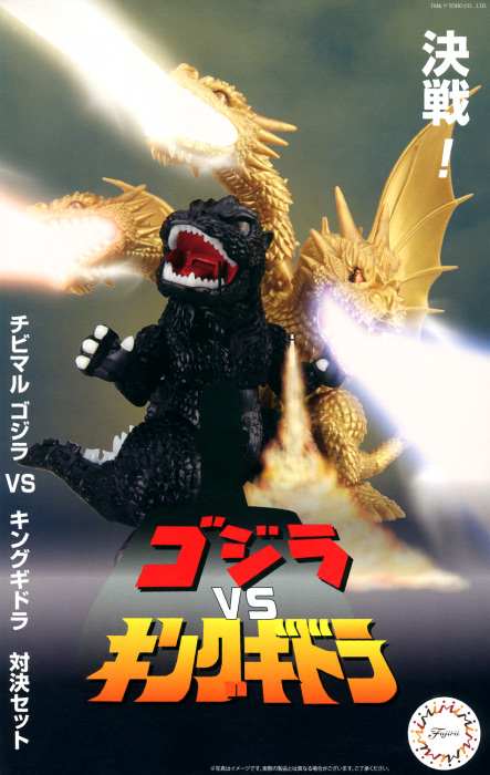 Godzilla 1991 Godzilla VS. King Ghidorah Chibi Maru Dual Set Model Kit