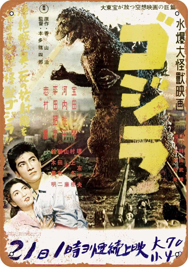 "Godzilla 1954 Japanese Movie Poster Metal Sign 9"" x 12"""