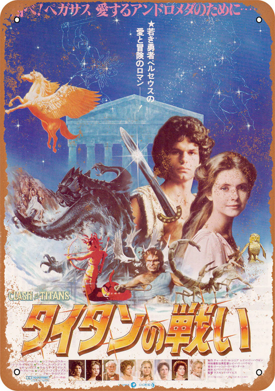 "Clash of the Titans 1981 Japanese Movie Poster 10"" x 14"" Metal Sign"