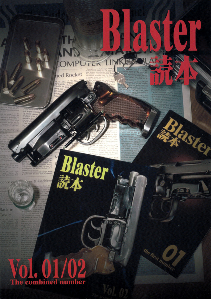 Blade Runner Blaster Handbook Volume 1 and 2 Book Re-Issue
