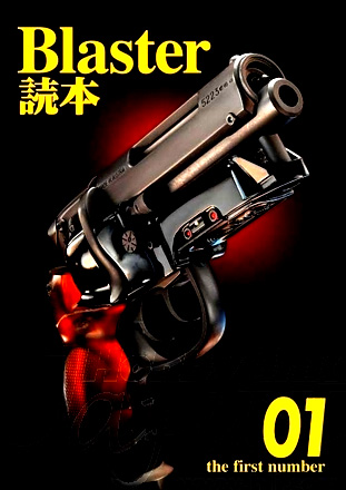 Blade Runner PKD Blaster Japanese Collectors Book