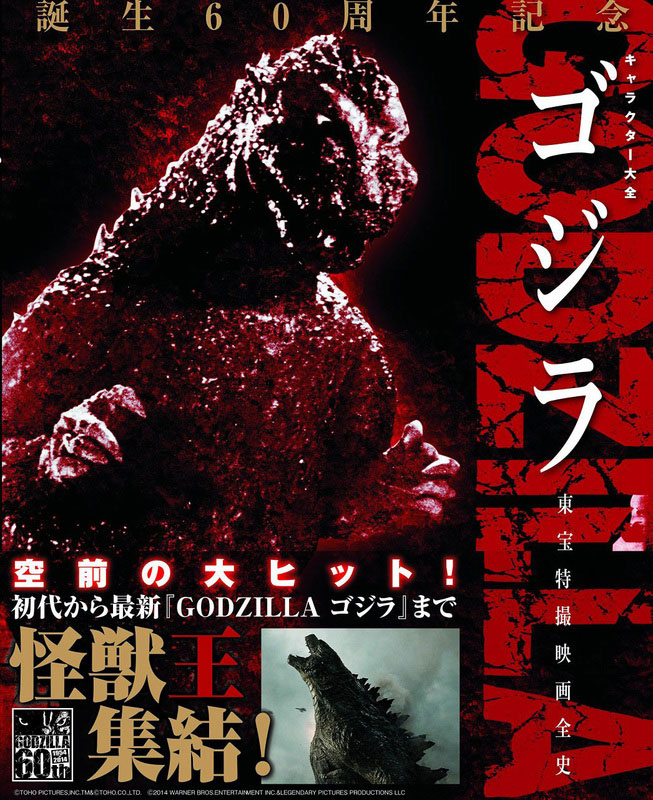 Godzilla Character Encyclopedia: Toho Special Effects Movie Complete History Book