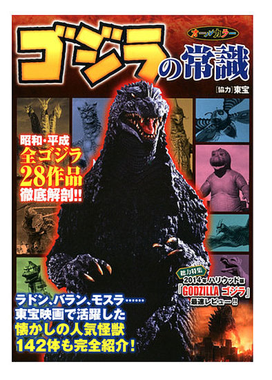 Godzilla Common Knowledge Of All 28 Movies Book - Click Image to Close