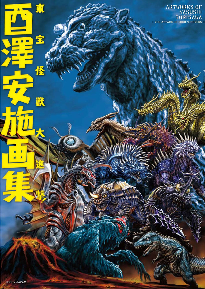 Godzilla Artworks of Yasushi Torisawa -The Attack of Toho Monsters Book