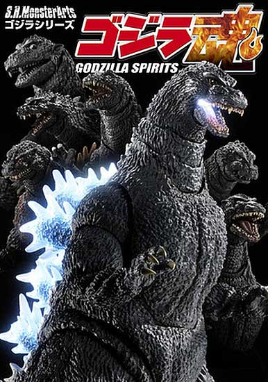 Godzilla S.H. MonsterArts Godzilla Tamashii Spirits Japanese Art Book