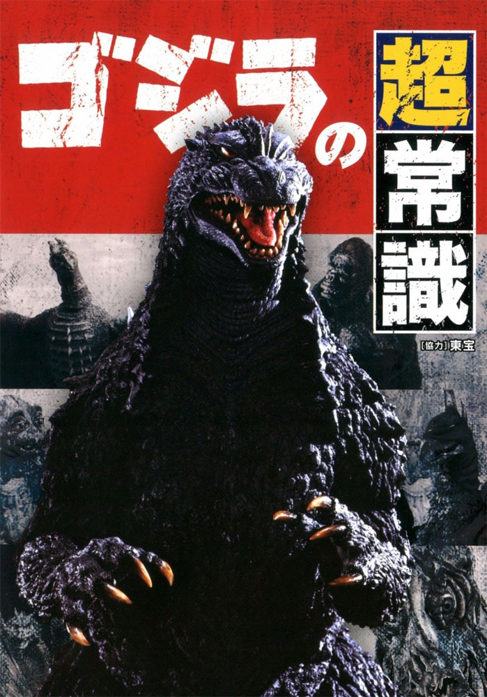 Godzilla Super Common Sense Art Book Softcover