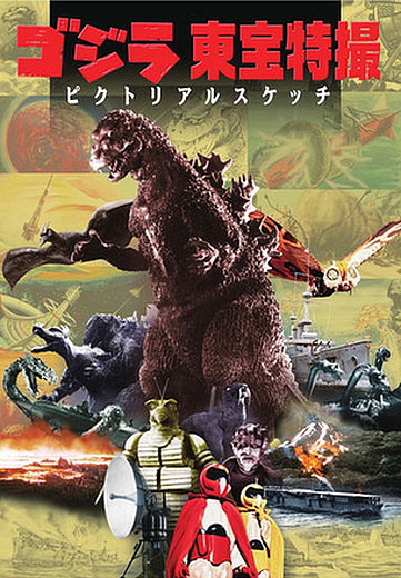 Godzilla Toho Special Effects Pictorial Sketch Book From Japan