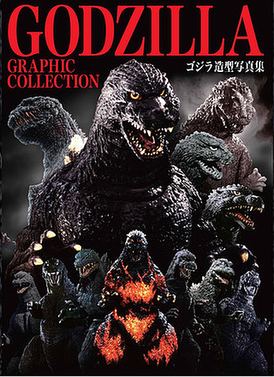 Godzilla Graphic Collection Book