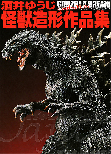 Godzilla Dream Evolution Yuji Sakai Collection Japanese Art Book