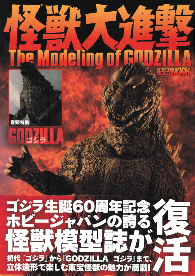 Godzilla The Modeling of Godzilla Art Book
