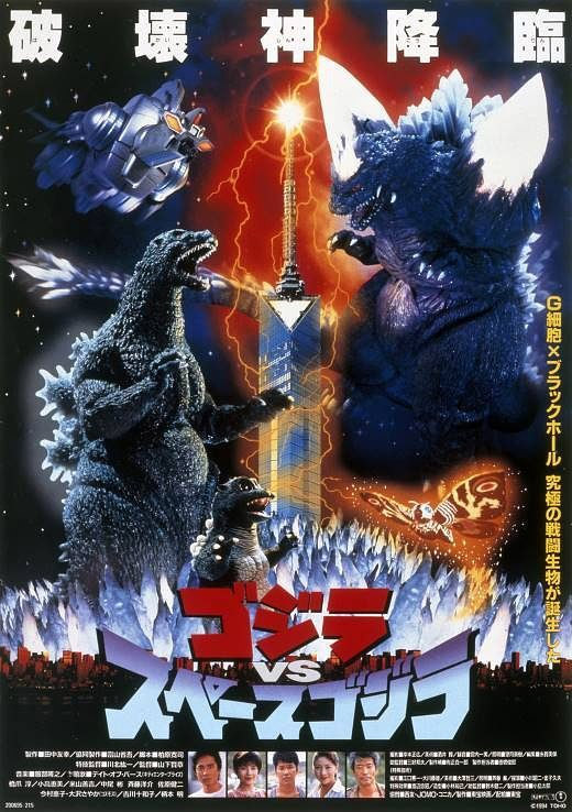 Godzilla Vs. Space Godzilla Completion Book