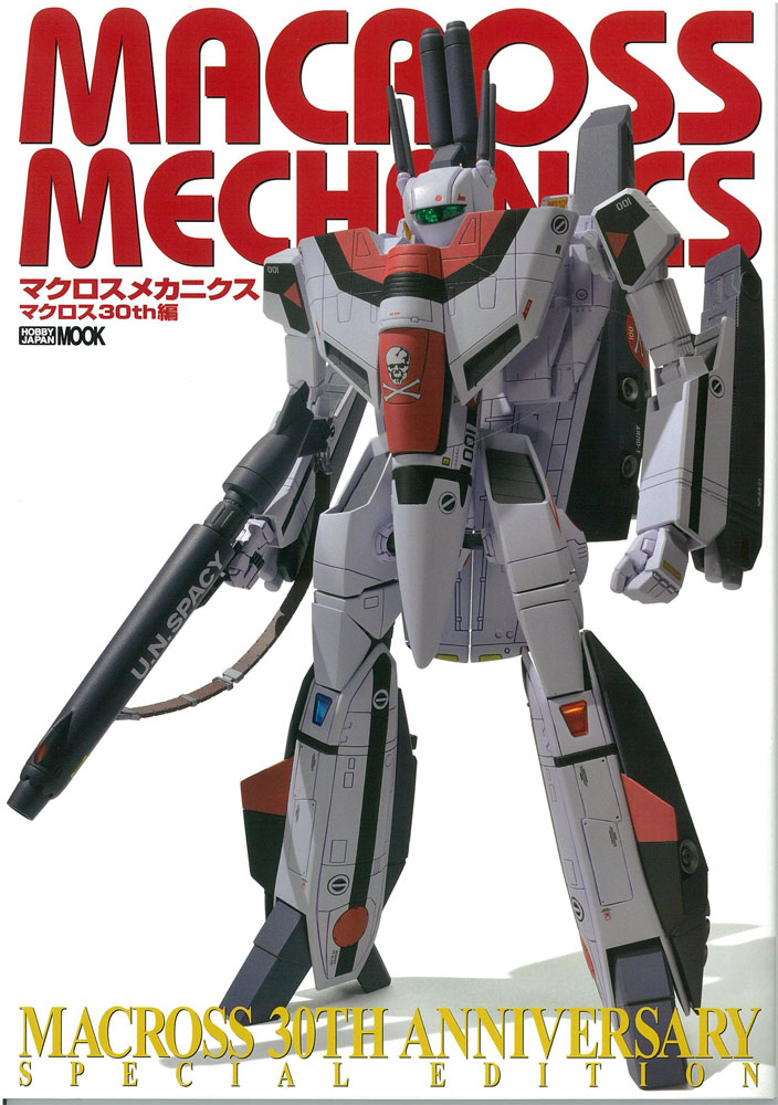 Macross Robotech Mechanics 30th Anniversary Edition Book