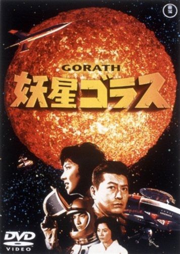 Gorath Special Edition DVD 2 Disc Set