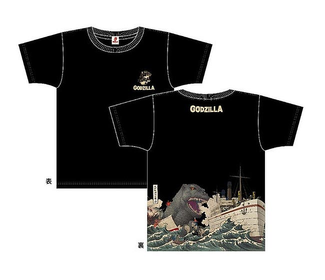 Godzilla Giant Monster Came from the Sea Black T-Shirt Size L
