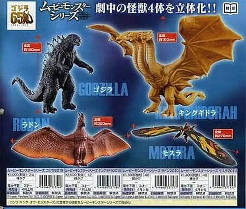 Godzilla 2019 King of the Monsters Movie Monster Series Mothra Vinyl Figure by Bandai Japan