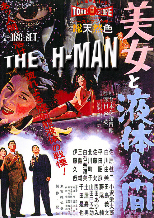 H-Man Special Edition DVD 2 Disc Set