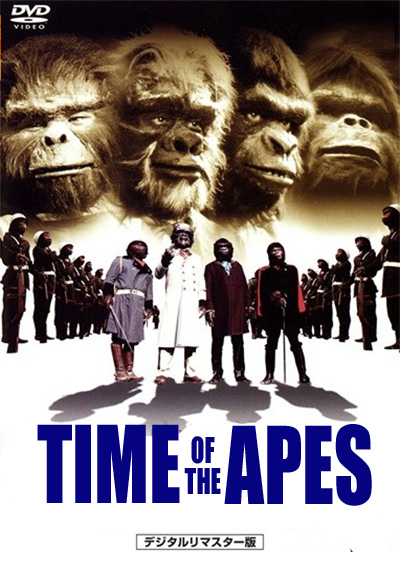 Time of the Apes 1967 DVD Japanese TV